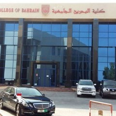 University College of Bahrain (UCB)